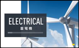 electrical 重電機