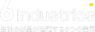 6industries 当社の製品が活躍する6つの業界