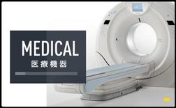 Medical 医療機器