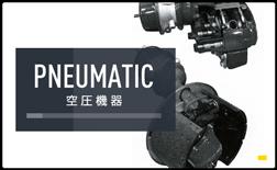 Pneumatic 空圧機器