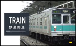 Train 鉄道関連